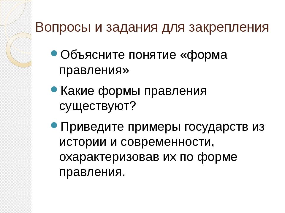 Вопросы и задания для закрепления Объясните понятие «форма правления» Какие ф...