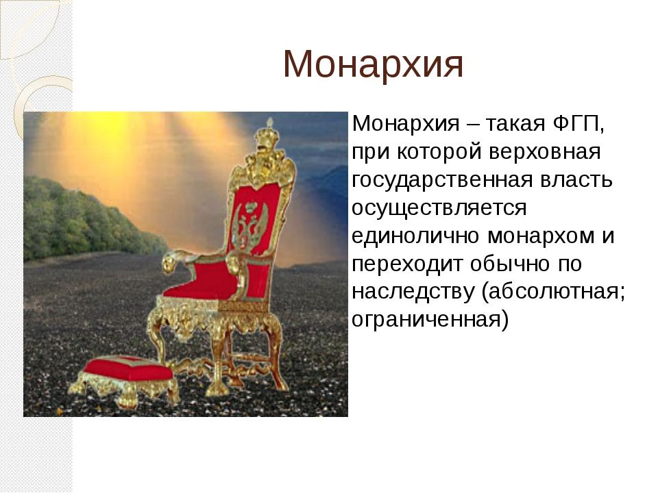 Монархия Монархия – такая ФГП, при которой верховная государственная власть...