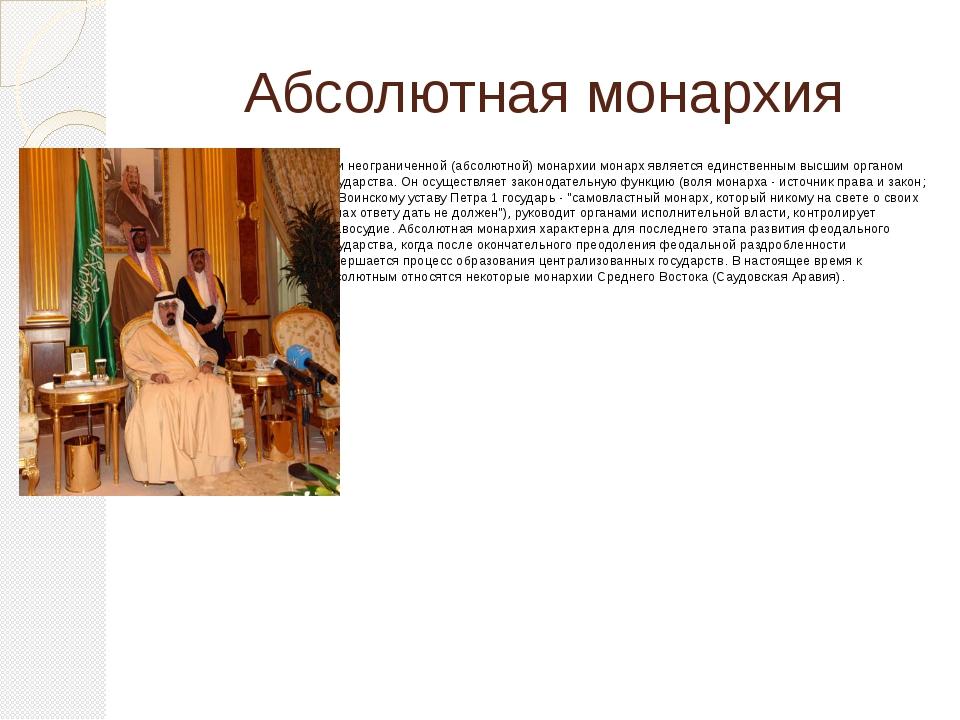 Абсолютная монархия При неограниченной (абсолютной) монархии монарх является...