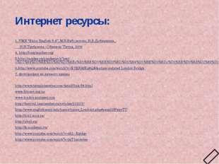 """Интернет ресурсы: 1. УМК """"Enjoy English 5-6"""", М.З.Биболетова, Н.В.Добрынина,"""