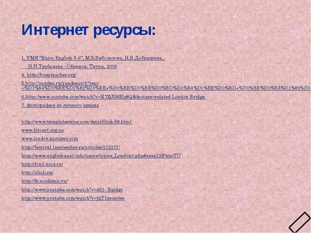 """Интернет ресурсы: 1. УМК """"Enjoy English 5-6"""", М.З.Биболетова, Н.В.Добрынина,..."""