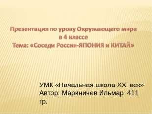 УМК «Начальная школа XXI век» Автор: Мариничев Ильмар 411 гр.