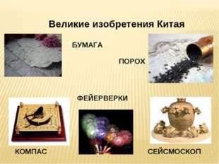 Великие изобретения Китая БУМАГА ПОРОХ КОМПАС ФЕЙЕРВЕРКИ СЕЙСМОСКОП