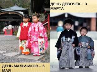 ДЕНЬ ДЕВОЧЕК - 3 МАРТА ДЕНЬ МАЛЬЧИКОВ – 5 МАЯ
