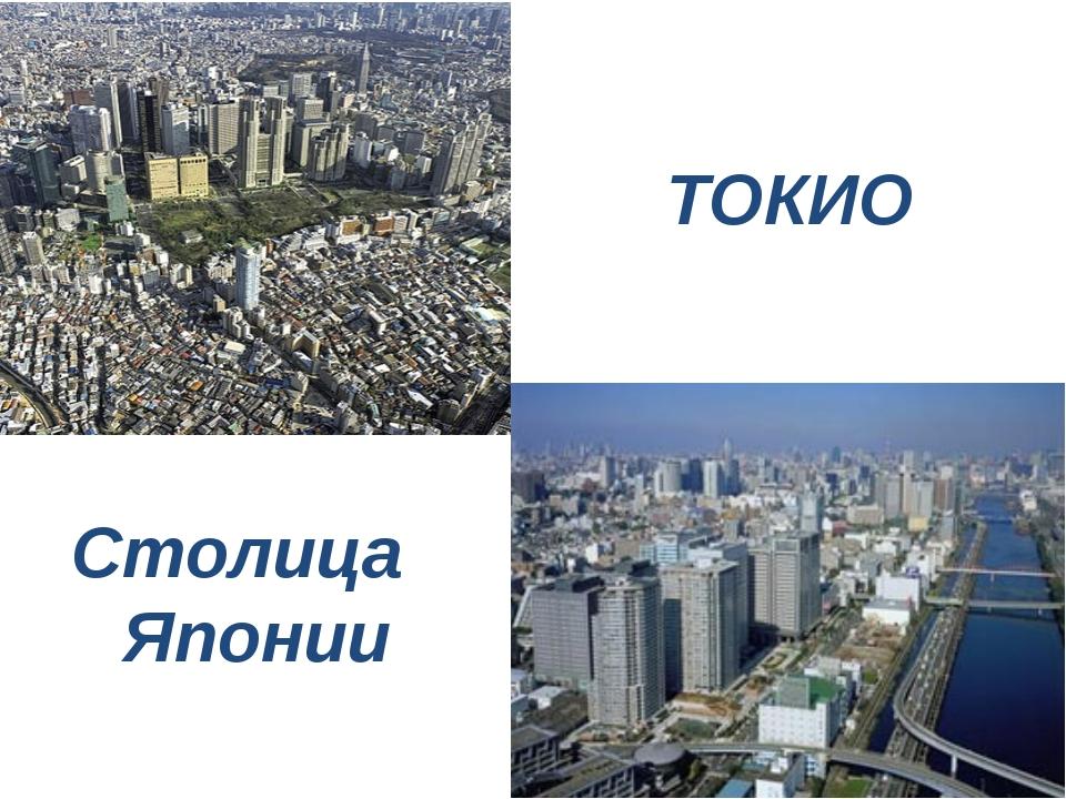 ТОКИО Столица Японии