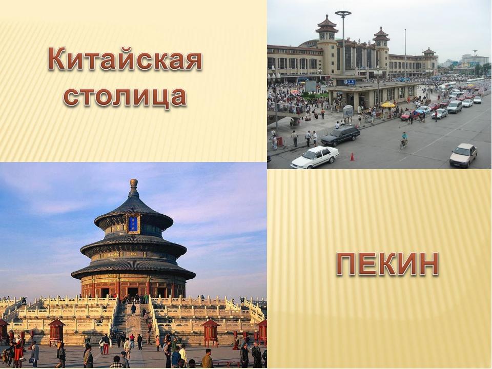 Картинки о китае 4 класс