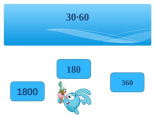 30·60 1800 180 360
