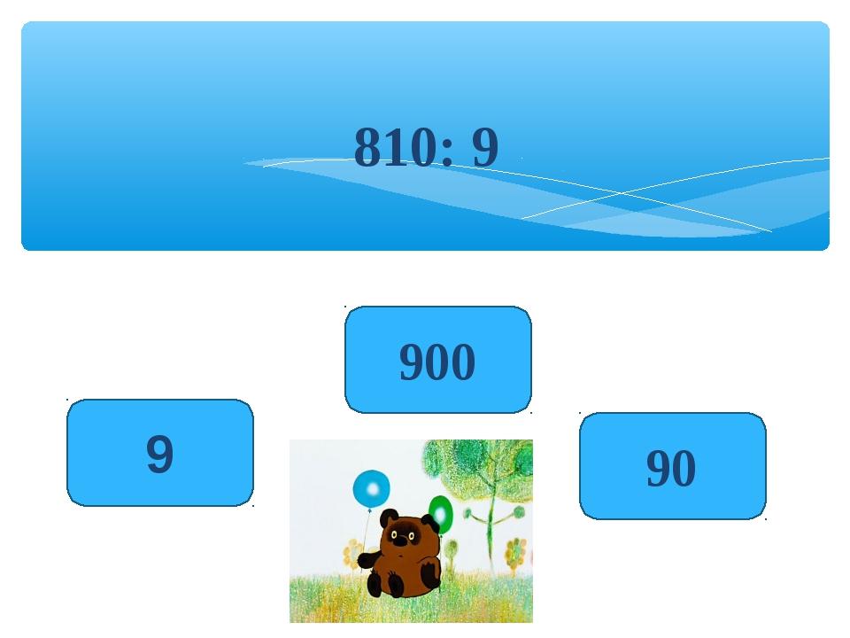 810: 9 90 9 900