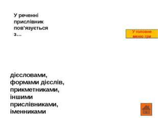 Вищий ступінь порівняння твориться: проста форма: -ш, -іш; складена: додаванн