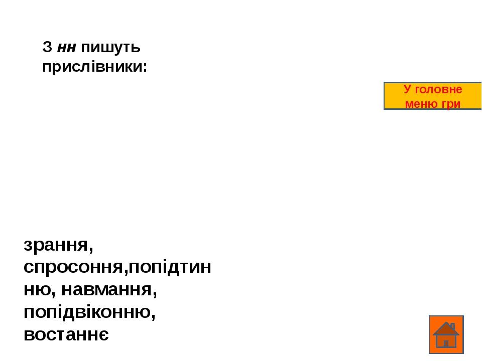 Синтаксична роль прислівника: присудок, означення, обставина У головне меню гри