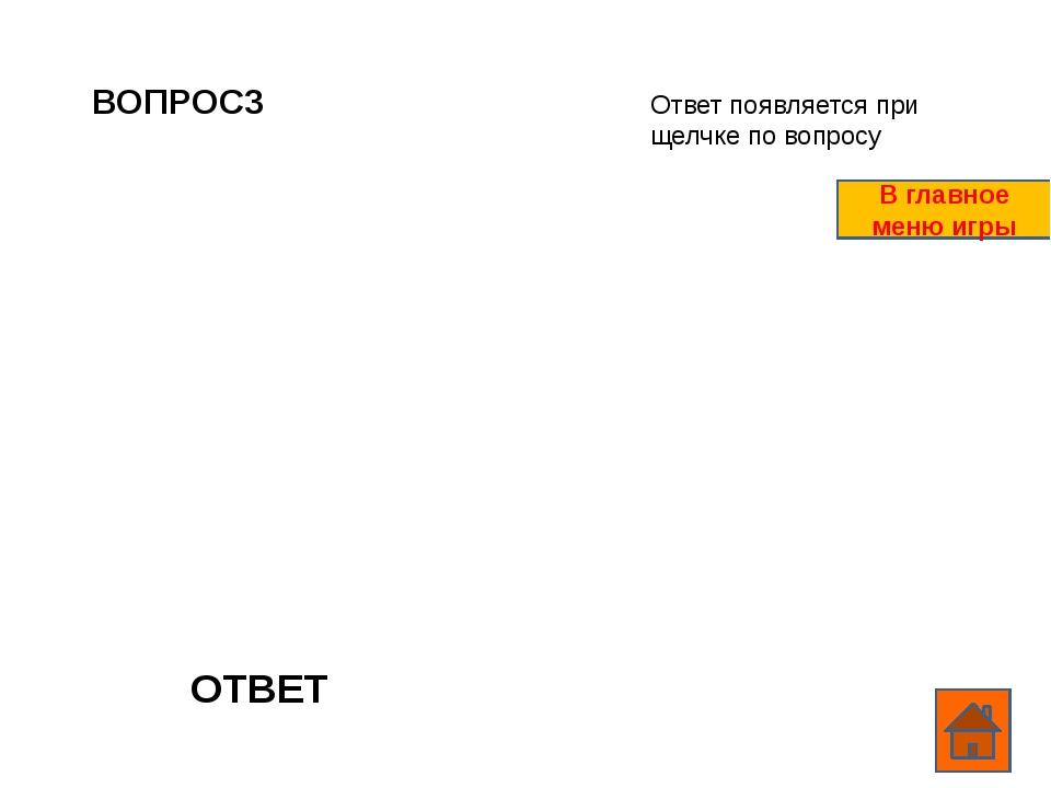 ВОПРОС12 ОТВЕТ Ответ появляется при щелчке по вопросу В главное меню игры
