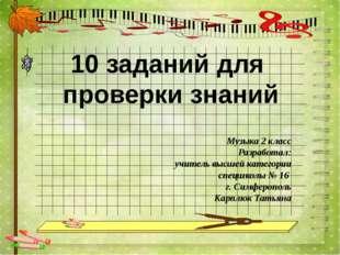 Музыка 2 класс Разработал: учитель высшей категории спецшколы № 16 г. Симферо