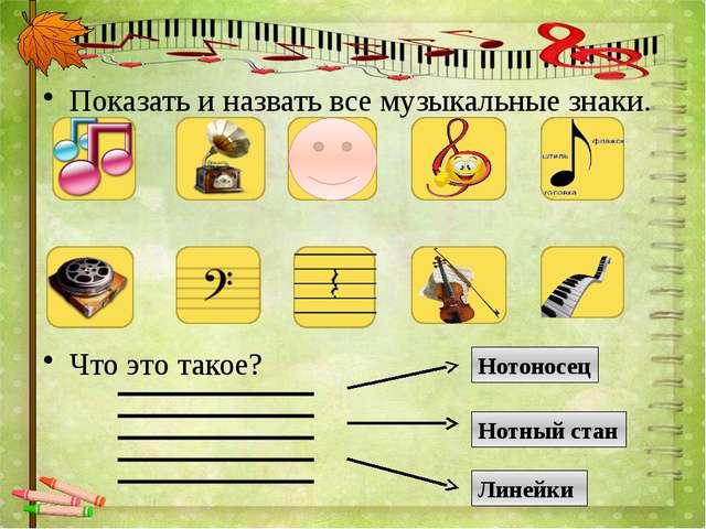 Показать и назвать все музыкальные знаки. Что это такое? Нотоносец Нотный ста...