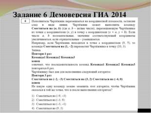 "Задание 6 Демоверсия ГИА 2014 МОУ ""СОШ №100"""