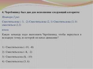 4. Чертёжнику был дан для исполнения следующий алгоритм: Повтори 2 раз Смести