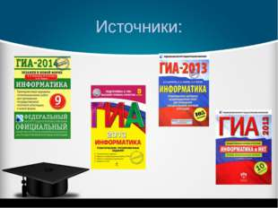 "Источники: МОУ ""СОШ №100"""