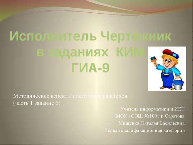 Исполнитель Чертёжник в заданиях КИМ ГИА-9 Учитель информатики и ИКТ МОУ «СО...