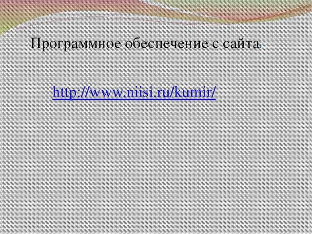 """Программное обеспечение с сайта: http://www.niisi.ru/kumir/ МОУ """"СОШ №100"""""""
