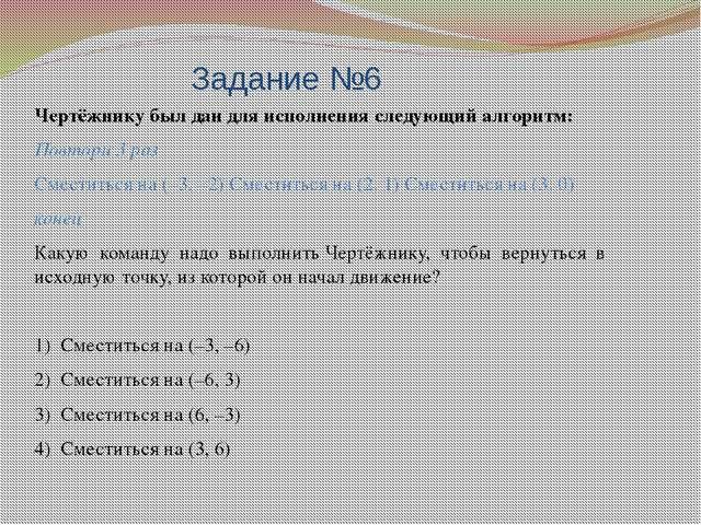 Задание №6 Чертёжнику был дан для исполнения следующий алгоритм: Повтори 3 ра...