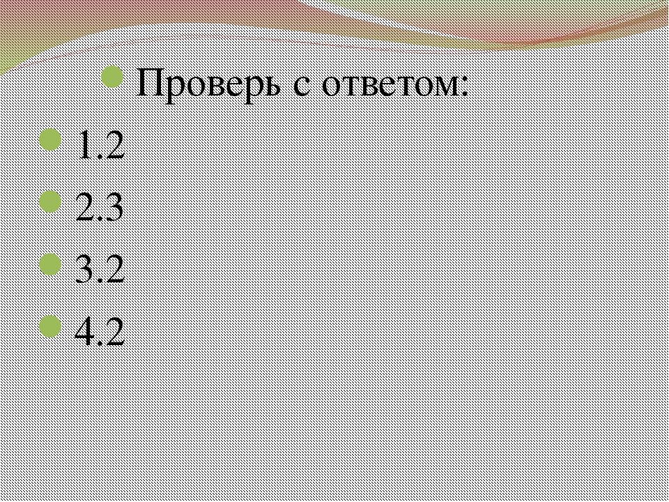 """Проверь с ответом: 1.2 2.3 3.2 4.2 МОУ """"СОШ №100"""""""