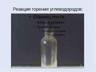 Реакция горения углеводородов: