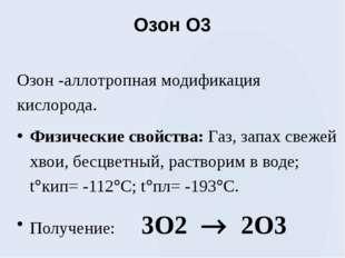 Озон O3  Озон -аллотропная модификация кислорода. Физические свойства: Газ,