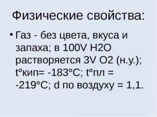 Физические свойства: Газ - без цвета, вкуса и запаха; в 100V H2O растворяется