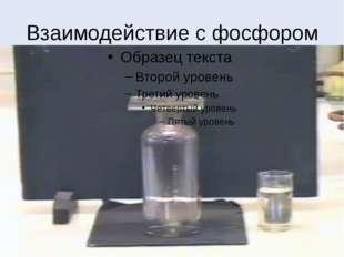 Взаимодействие с фосфором