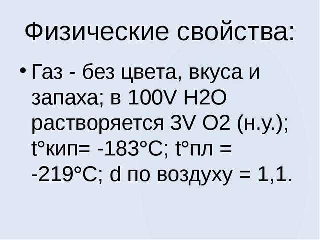 Физические свойства: Газ - без цвета, вкуса и запаха; в 100V H2O растворяется...
