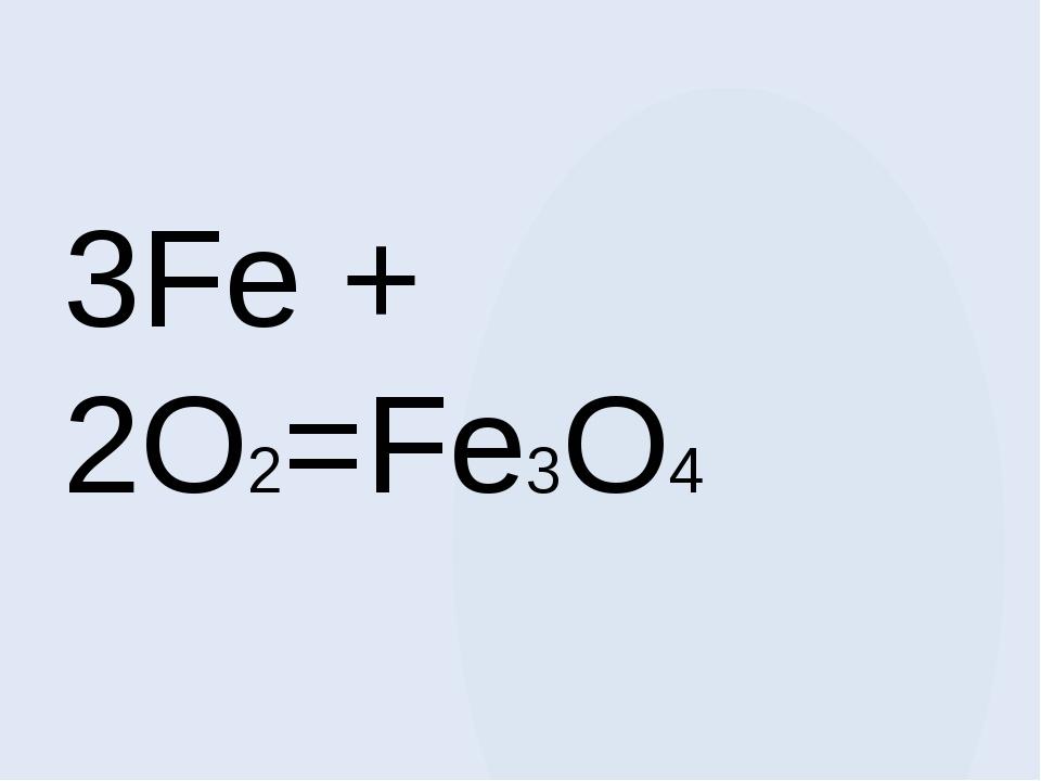 3Fe + 2O2=Fe3O4