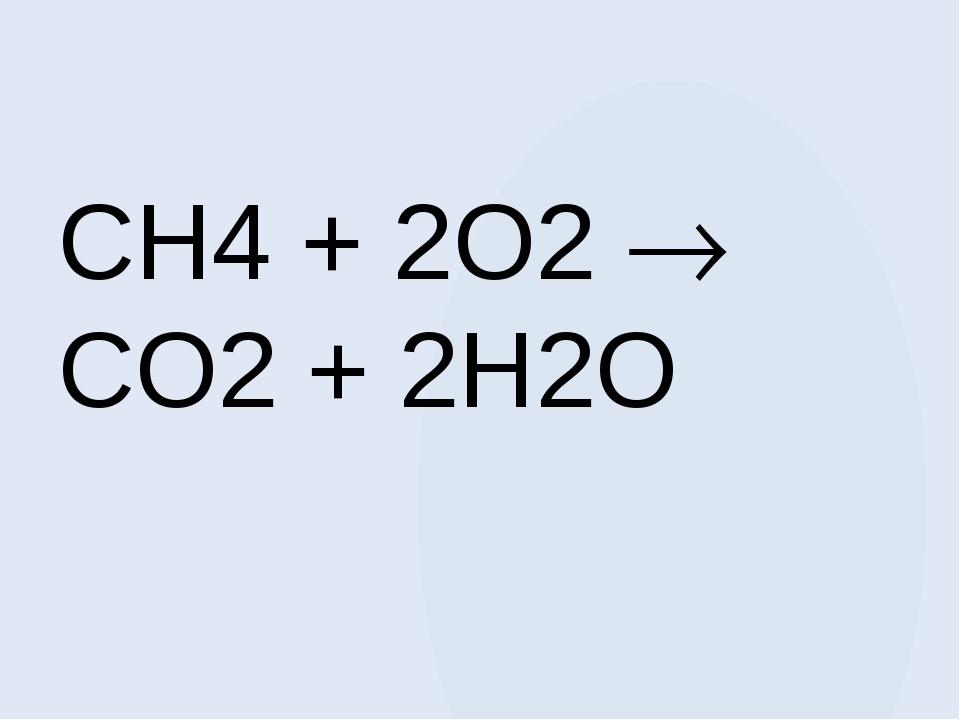 CH4 + 2O2  CO2 + 2H2O
