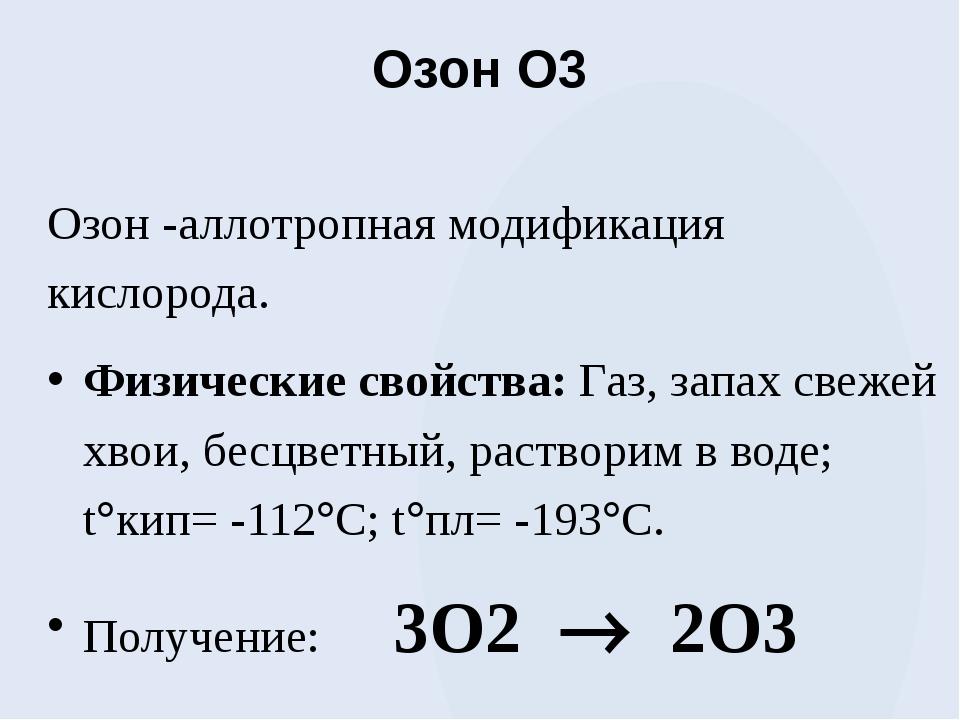 Озон O3  Озон -аллотропная модификация кислорода. Физические свойства: Газ,...