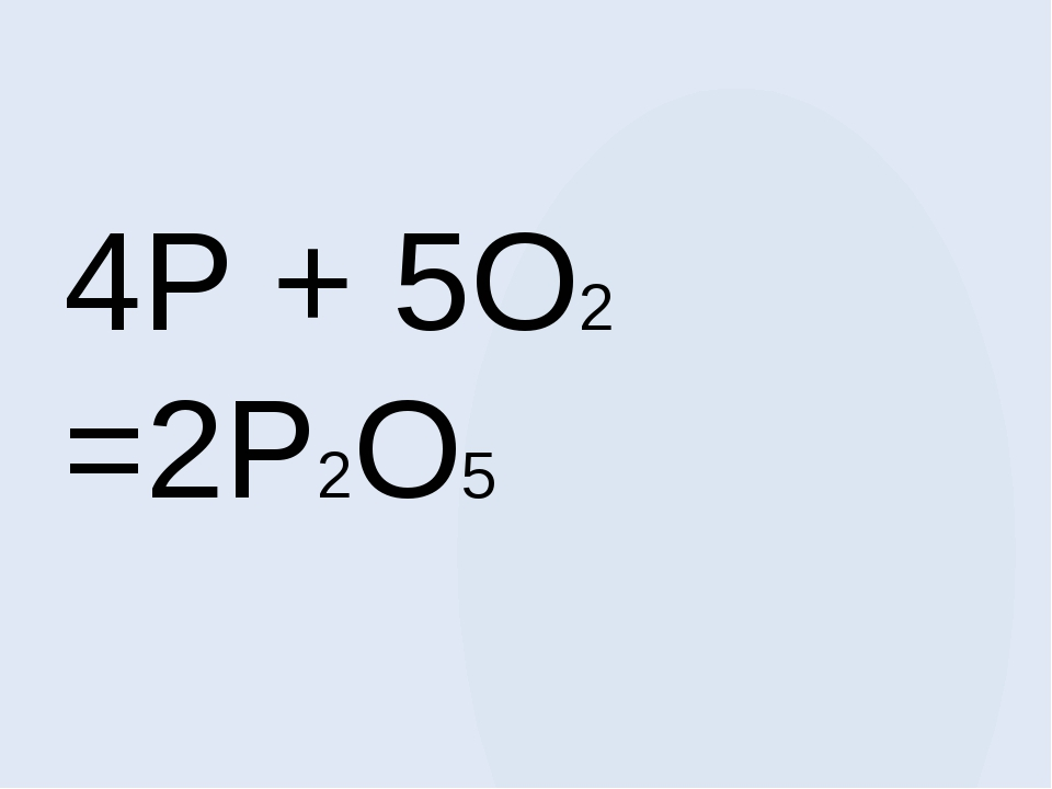 4P + 5O2 =2P2O5