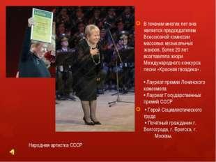 В течении многих лет она является председателем Всесоюзной комиссии массовых