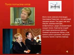 Много песен написала Александра Николаевна Пахмутова – это настоящий праздник