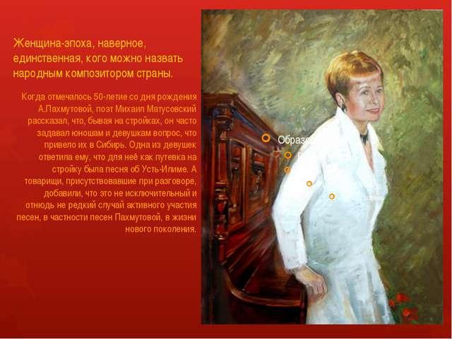Женщина-эпоха, наверное, единственная, кого можно назвать народным композитор...