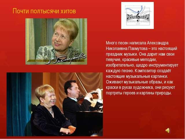 Много песен написала Александра Николаевна Пахмутова – это настоящий праздник...