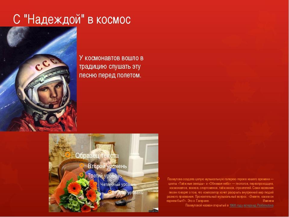 """С """"Надеждой"""" в космос Пахмутова создала целую музыкальную галерею героев наше..."""