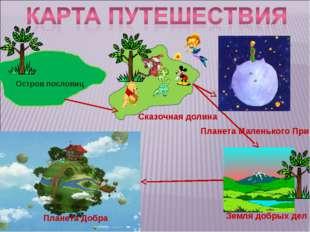 Остров пословиц Сказочная долина Земля добрых дел Планета Добра Планета Мален