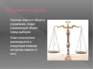 Ветвление и циклы Наличие ответа от объекта управления, ставит управляющий об