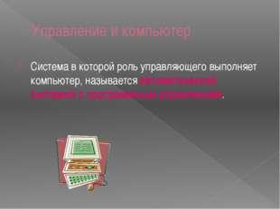 Управление и компьютер Система в которой роль управляющего выполняет компьюте