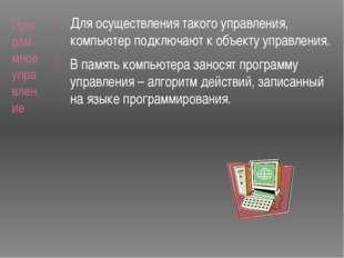 Программное управление Для осуществления такого управления, компьютер подключ