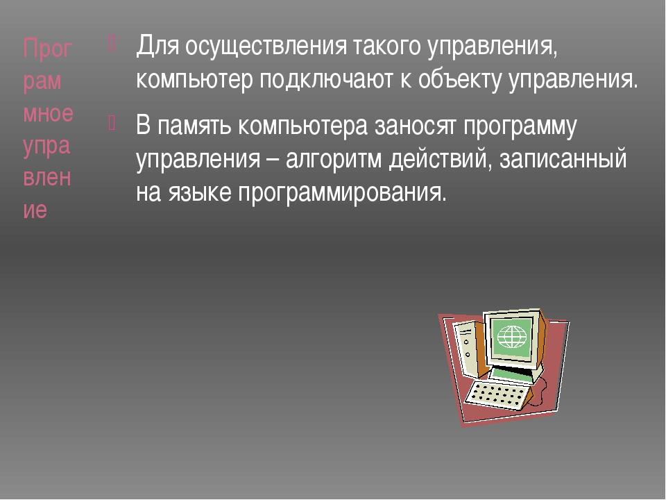 Программное управление Для осуществления такого управления, компьютер подключ...
