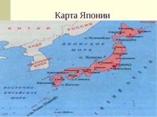 Карта Японии *