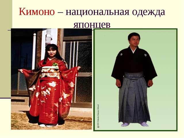 Кимоно – национальная одежда японцев *