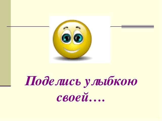 Поделись улыбкою своей….