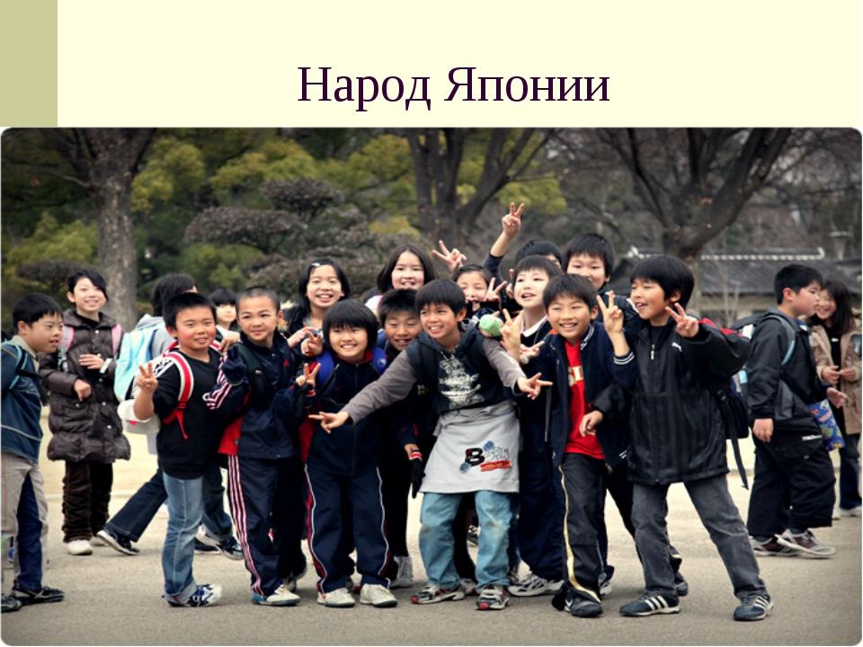 Народ Японии *