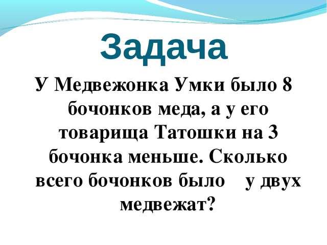 Задача У Медвежонка Умки было 8 бочонков меда, а у его товарища Татошки на 3...