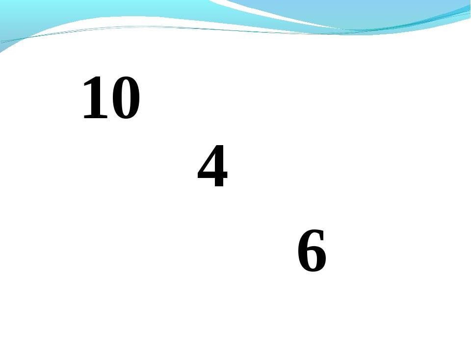 10 4 6