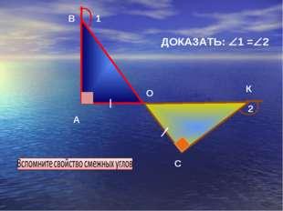 1 2 А В О С К ДОКАЗАТЬ: 1 =2
